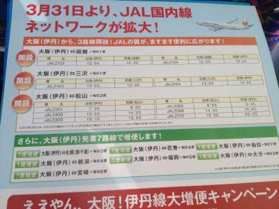 JAlネットワーク拡大