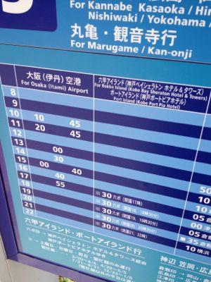 大阪伊丹空港行き