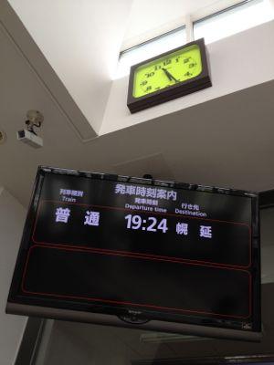 次の電車は2時間後