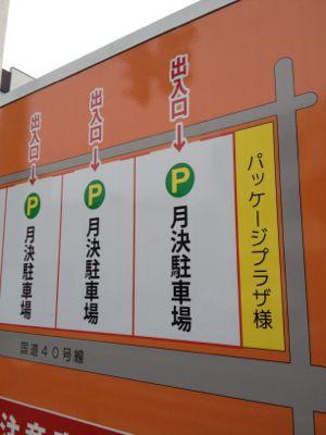月決駐車場