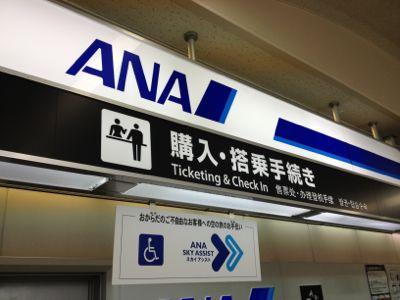 稚内空港カウンター