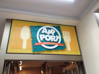 エアポートレストラン