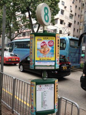 8番バス乗り場バス停