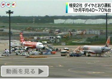 成田空港LCC定刻運行