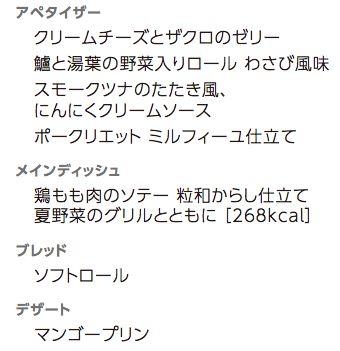 2012年8月ANA175洋食メニュー