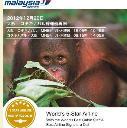マレーシア航空コタキナバル再開