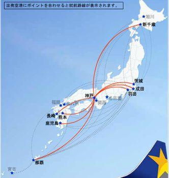スカイマーク神戸空港からの路線網