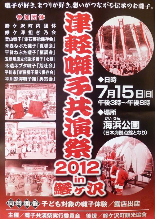 津軽・囃子共演祭