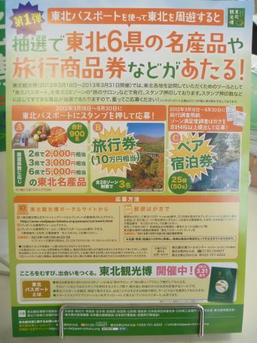 東北観光博プレゼントconvert_20120722141402