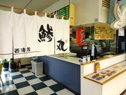 鰺丸パル店