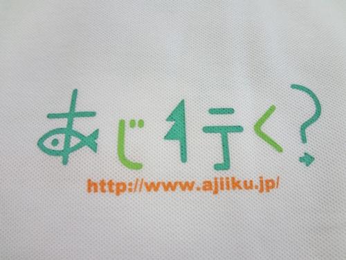 ajiiku2.jpg