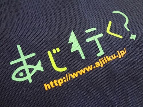 ajiiku3.jpg