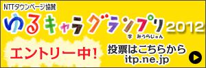yurugp2012_banner.jpg