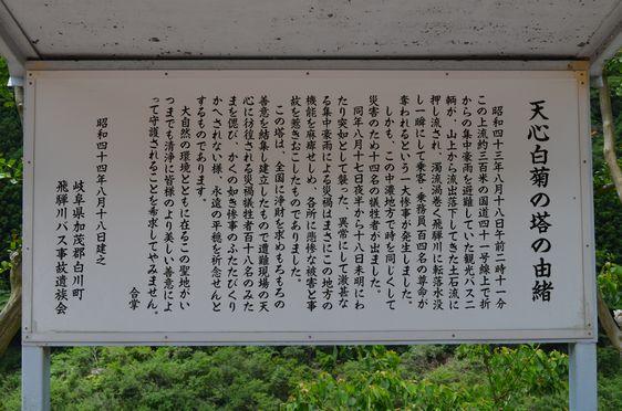 天心白菊の塔の看板