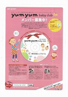 yumyumチラシ表