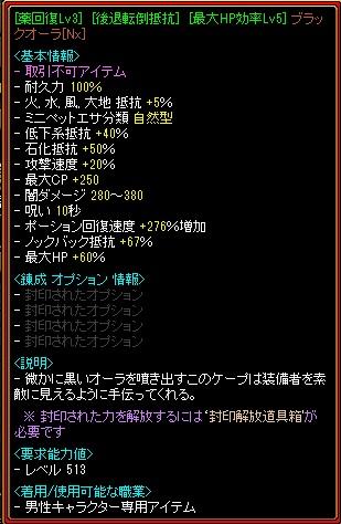 ブラックオーラNX4