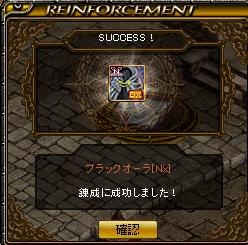 ブラックオーラNX3