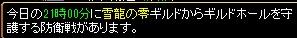 12.6.2攻城ランク3守り