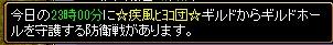 12.6.9攻城ランク2守り