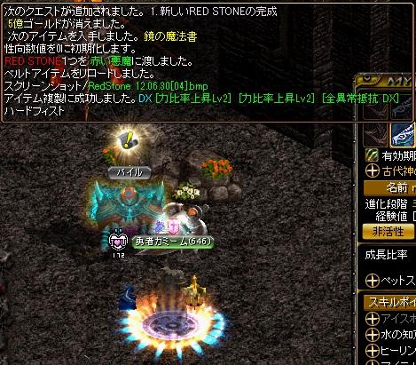 12.6.30鏡2