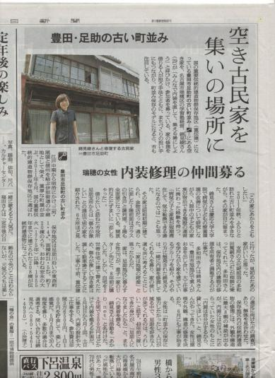あかりnet 朝日新聞記事130425