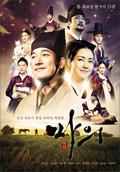 韓国ドラマ「馬医」