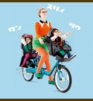 子育てサポート チャイルドシート付き自転車