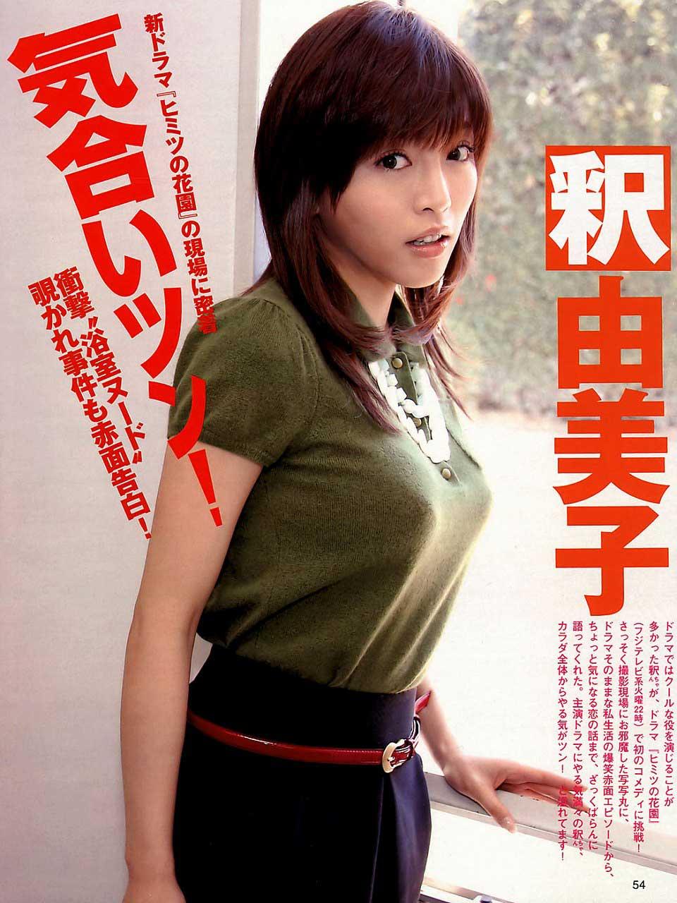 釈由美子 セクシー 着エロ 不自然ロケットおっぱい補正 カメラ目線 高画質 エロかわいい画像