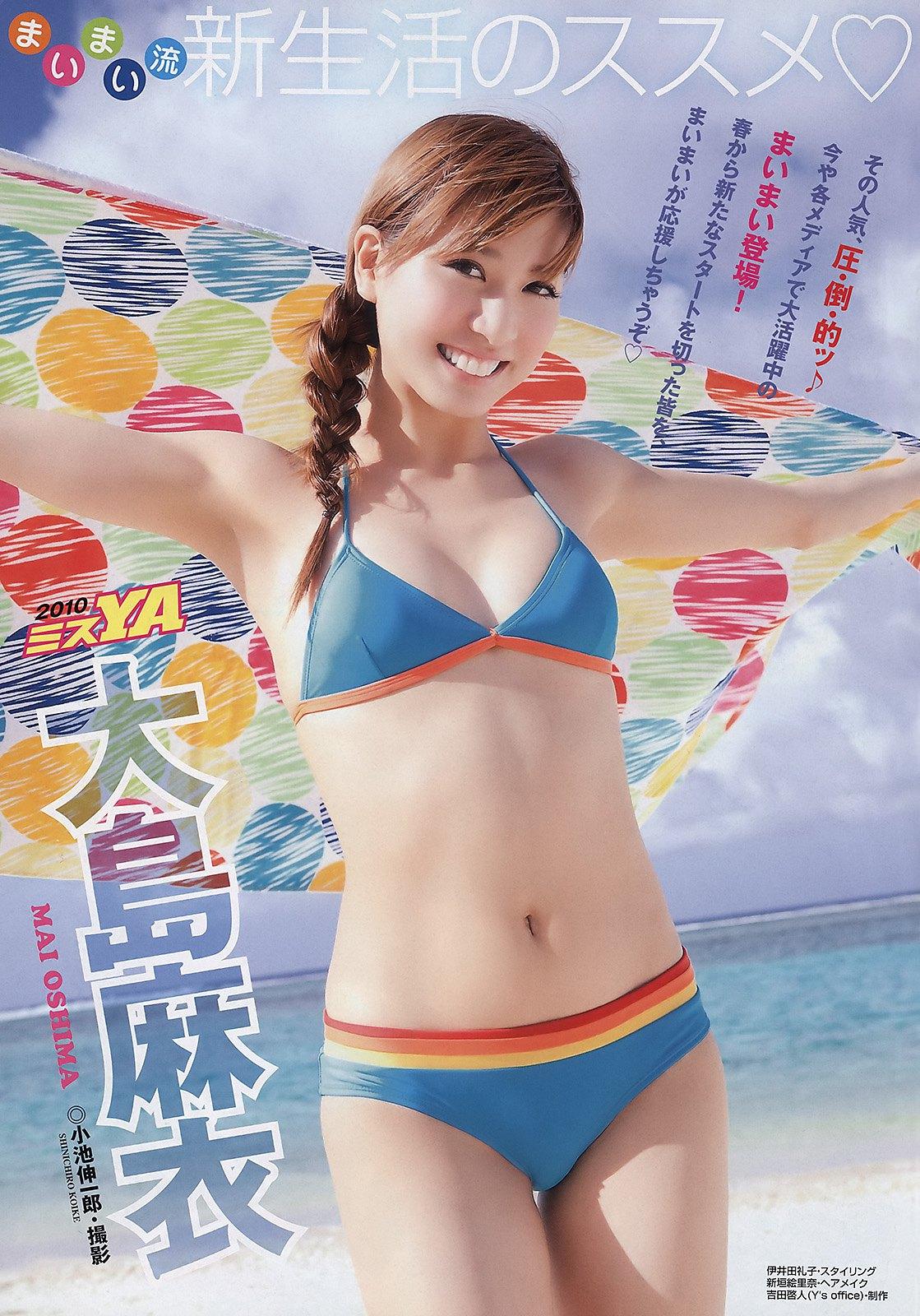 大島麻衣 セクシー ビキニ水着 笑顔 カメラ目線 脇 貧乳 太もも 三つ編み 高画質 エロかわいい画像