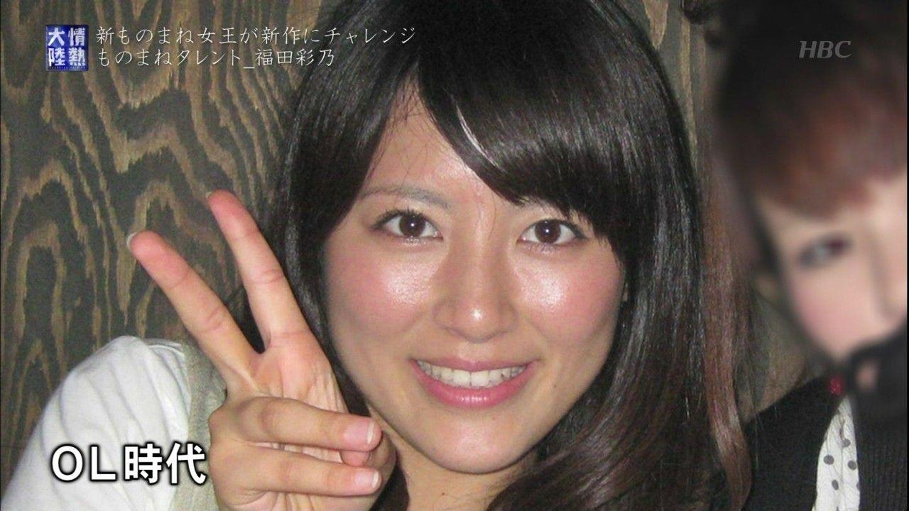 福田彩乃 の画像ギャラリーまとめ一覧 アイドルおかず画像掲示板Eカップ