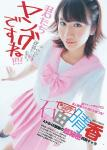 AKB48 石田晴香はるきゃん セクシー セーラー服 カメラ目線 高画質 エロかわいい画像