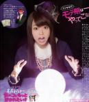 AKB48 峯岸みなみ セクシー 口開け 舌 顔アップ 驚き顔 占い師 ぶっかけ用 顔射用 研究生 高画質 エロかわいい画像