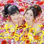 AKB48 渡辺麻友 大島優子 セクシー 顔アップ カメラ目線 上目遣い 笑顔 さよならクロールCD 初回限定盤タイプA ジャケット 高画質エロかわいい画像