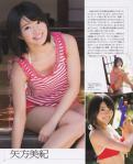 SKE48 矢方美紀 セクシー ビキニ水着 笑顔 カメラ目線 太もも ぶっかけ用オナドル 高画質エロかわいい画像2