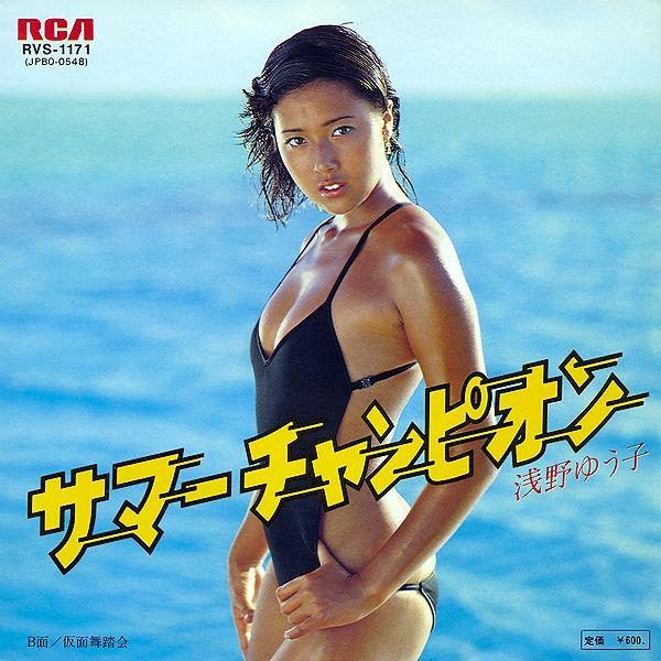 浅野ゆう子 セクシー おっぱいの谷間 紐 水着 サマー チャンピオン ジャケット写真 70年代 女優 日焼け エロかわいい画像