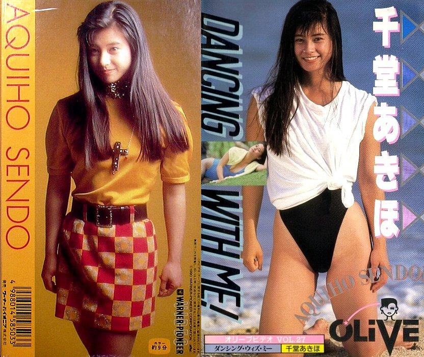 千堂あきほ セクシー ビデオ ダンシングウィズミー ジャケット写真 ハイレグ 水着 食い込み 局部 笑顔 90年代アイドル エロかわいい画像3