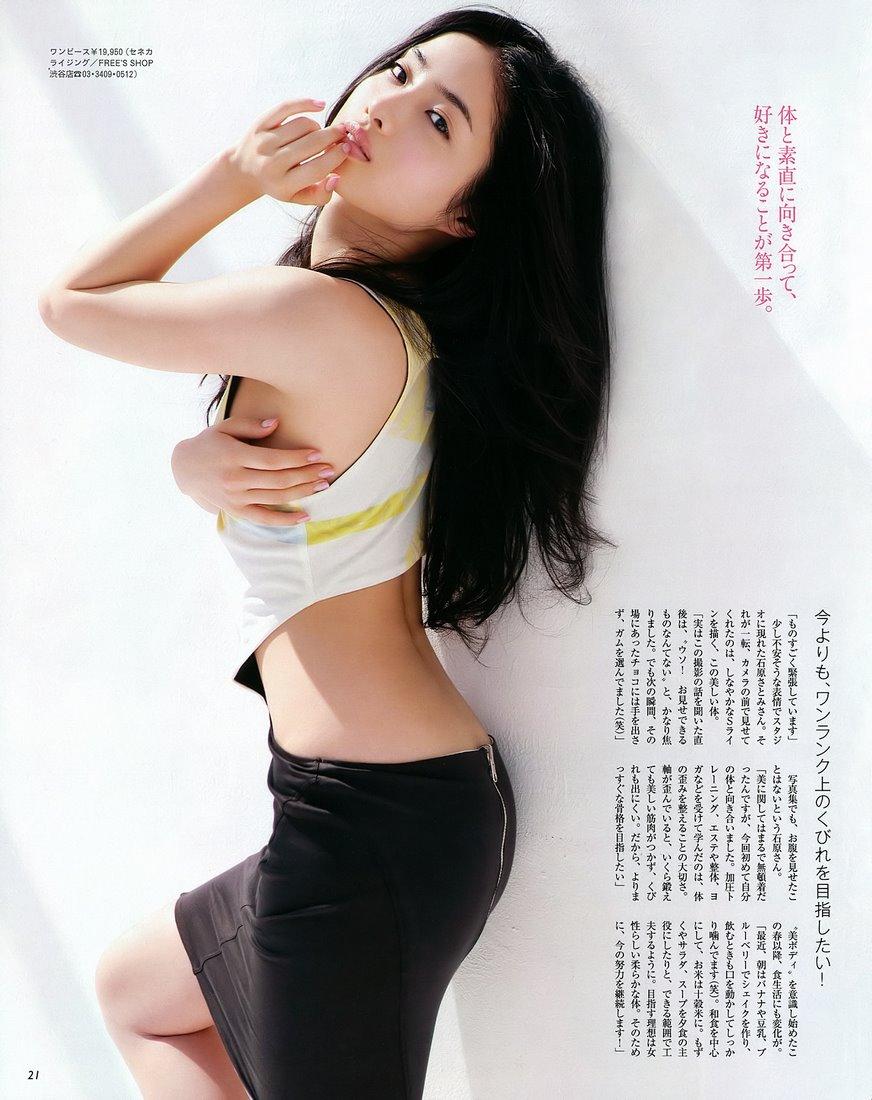 石原さとみ セクシー 横乳 くびれ 背中 お尻 女優 エロかわいい画像2