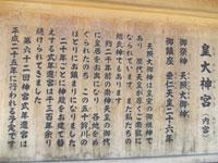 皇大神宮看板