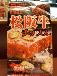 松坂牛チップス