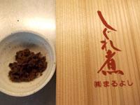 松坂牛のしぐれ煮