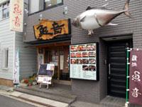 魚音店構え