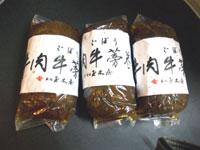 牛肉牛蒡巻パッケージ
