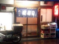 健寿司外観