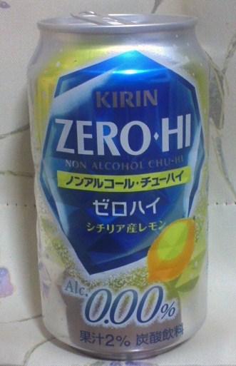 ゼロハイ シチリア産レモン