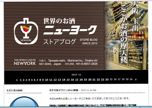 世界のお酒ニューヨーク ストアブログ