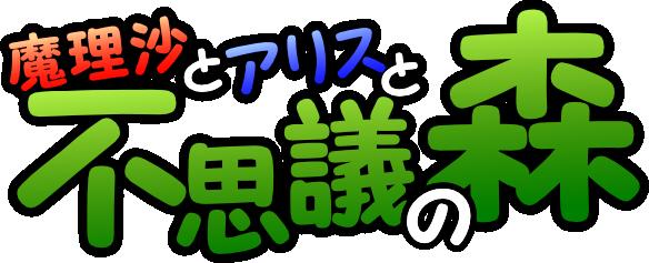 「mouse」タイトルロゴ
