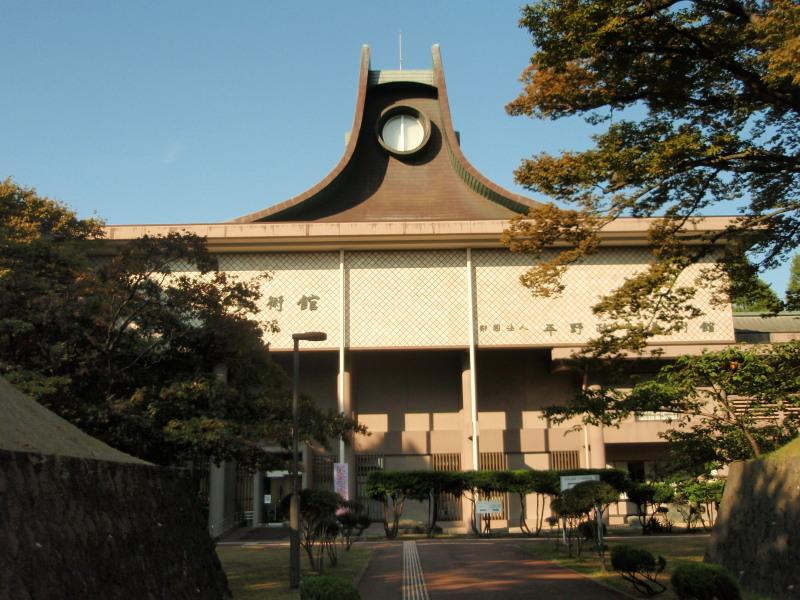 P1010594 平野政吉美術館(2011年10月) 800x600-新