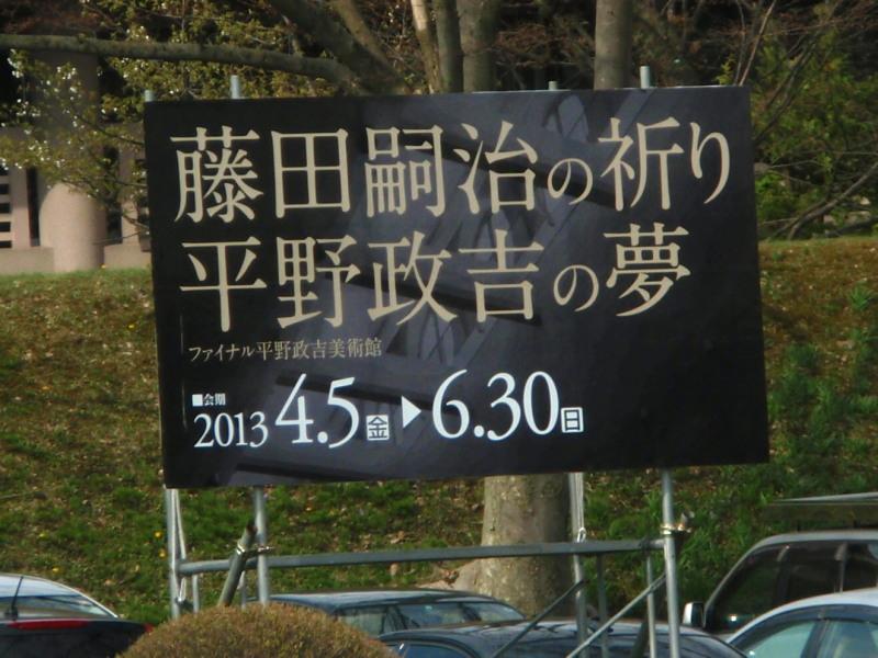 P1010018 平野政吉美術館(2013年4月)
