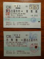 切符切符切符