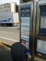 松蔭公園前バス停